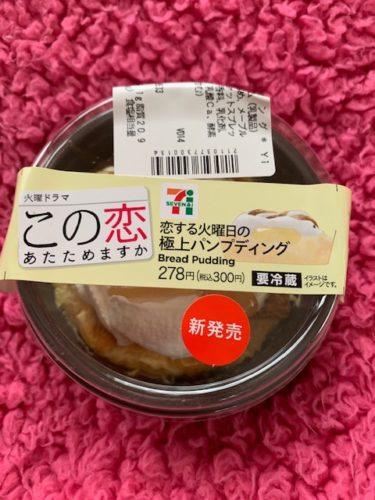 森七菜さんドラマ「恋あた」スイーツ第2弾発売!早速食べた感想をご紹介します
