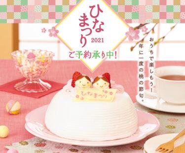 セブンイレブンのひなまつりケーキ2021予約は?種類や値段、当日販売について